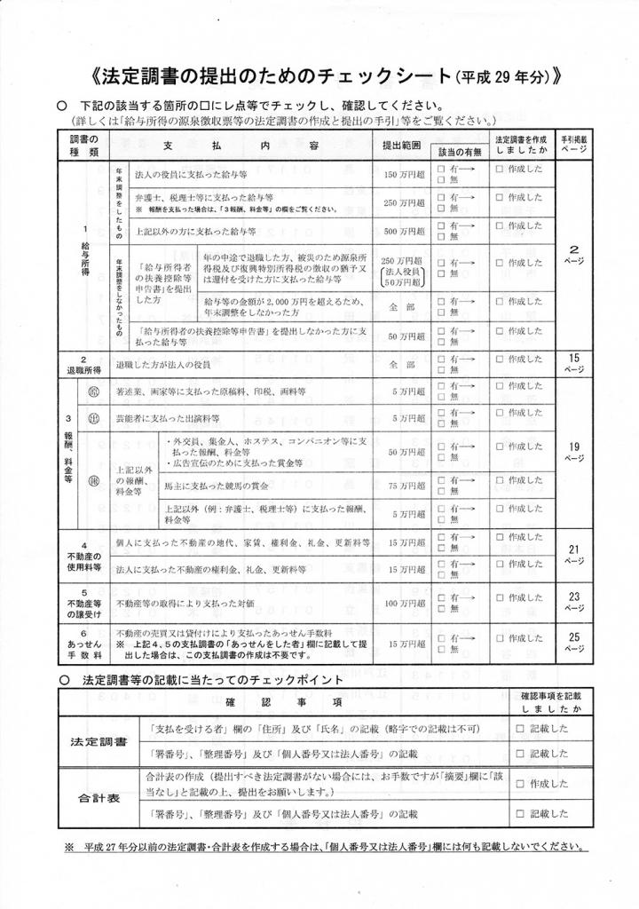 法定調書の提出のためのチェックシート