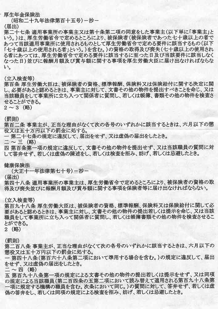 日本年金機構来所通知書