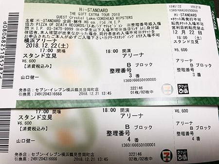 Hi-STANDARDハイスタンダード 横浜アリーナチケット